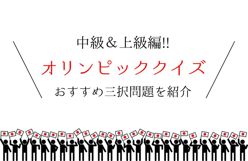 【オリンピッククイズ 20問】中級&上級編!!おすすめ三択問題を紹介!