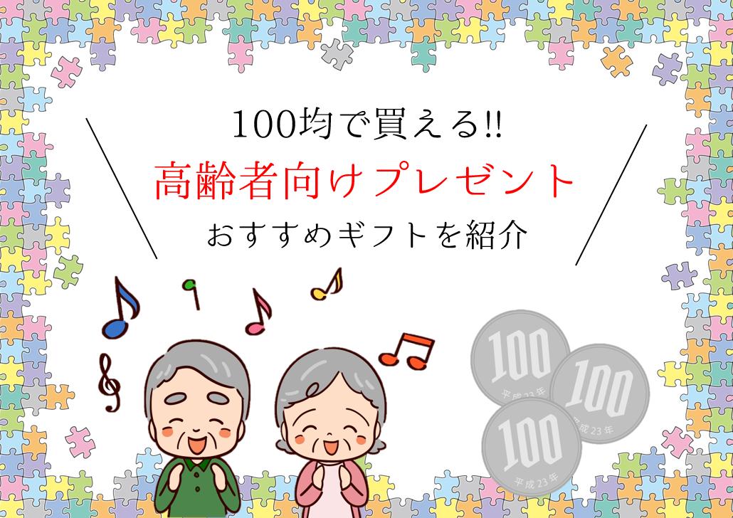 【100均で買える高齢者向けプレゼント15選】おすすめ!!お年寄りが喜ぶ贈り物を紹介!