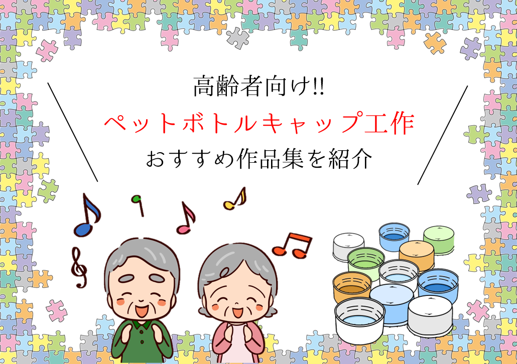 【ペットボトルキャップ工作 10選】高齢者向け!!簡単おすすめ作品集を紹介!