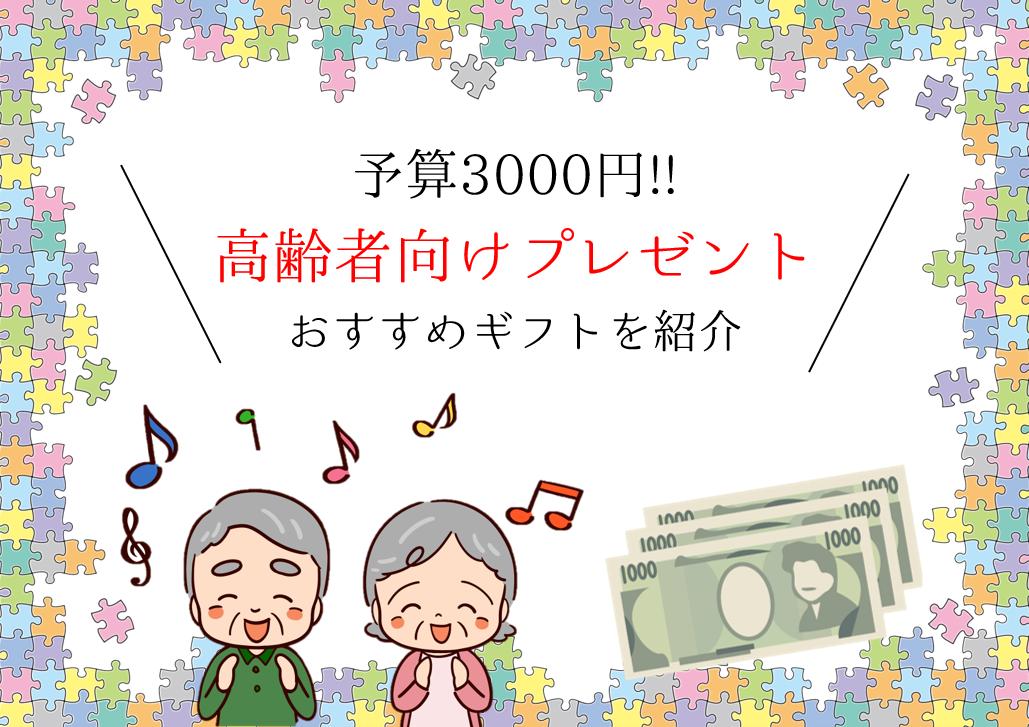 【予算3000円!!高齢者向けプレゼント】おすすめ20選!!お年寄りが喜ぶ贈り物を紹介!