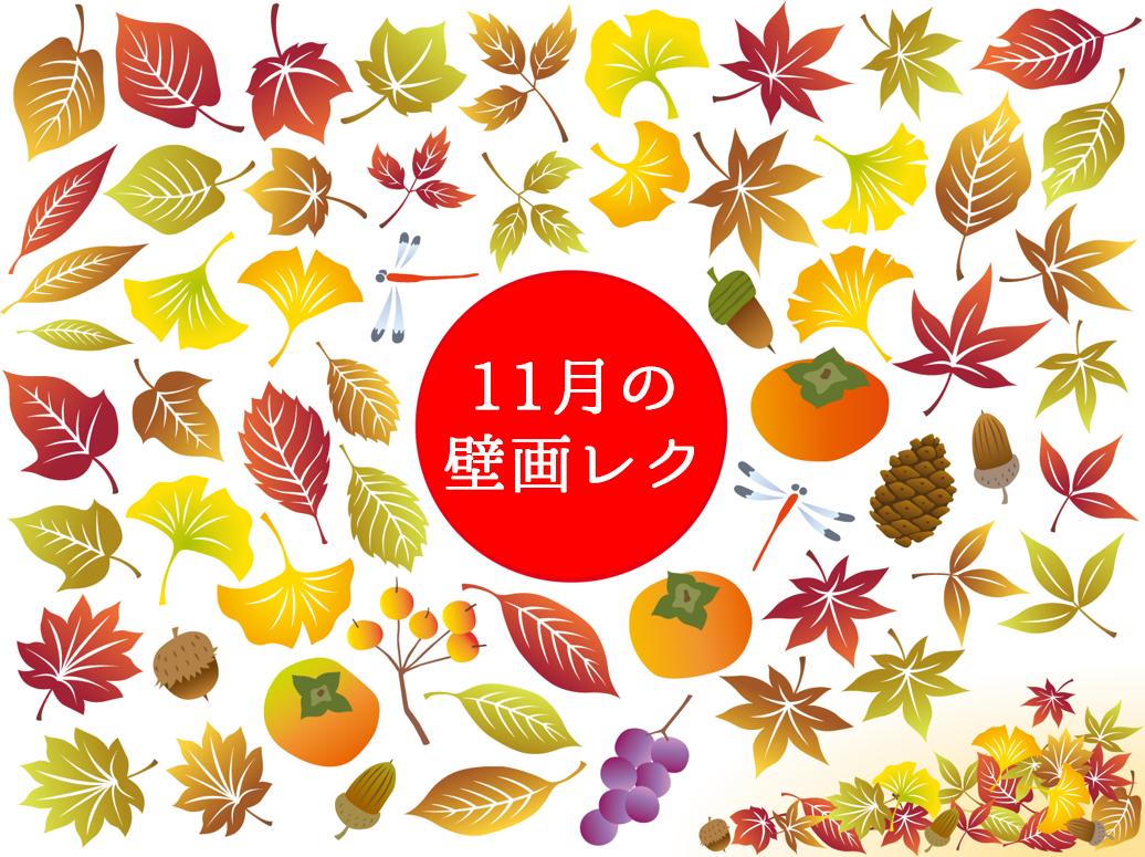 【11月の壁面製作 15選】高齢者向け!!デイサービスでおすすめの壁画デザインを紹介!