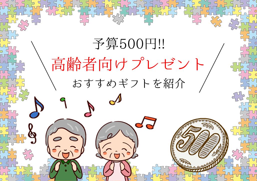 【高齢者向けプレゼント(予算500円)】おすすめ15選!!お年寄りが喜ぶ贈り物を紹介!