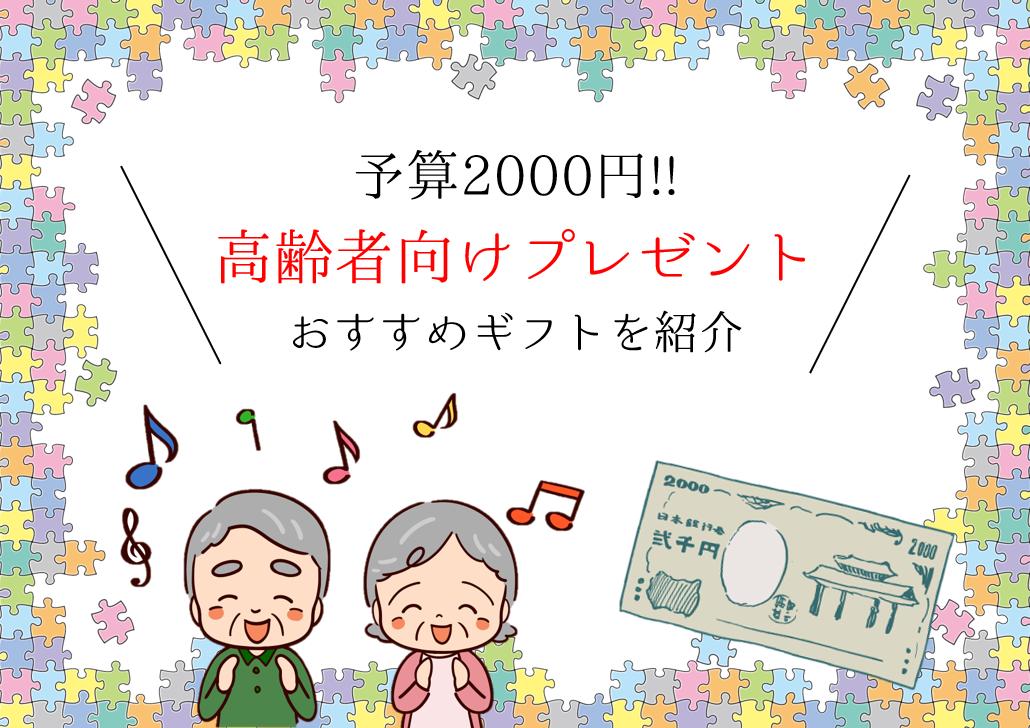 【高齢者向けプレゼント(予算2000円)】おすすめ15選!!お年寄りが喜ぶ贈り物を紹介!