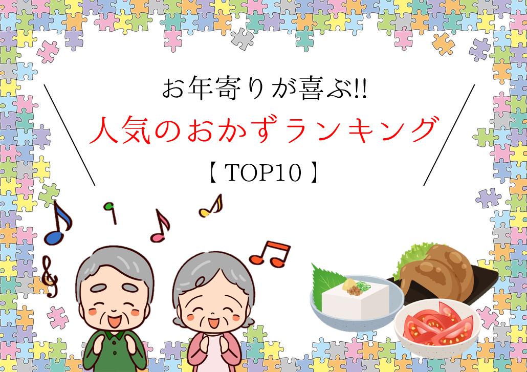 【高齢者の人気のおかずランキングTOP10】お年寄りが喜ぶ!!おすすめ料理を紹介