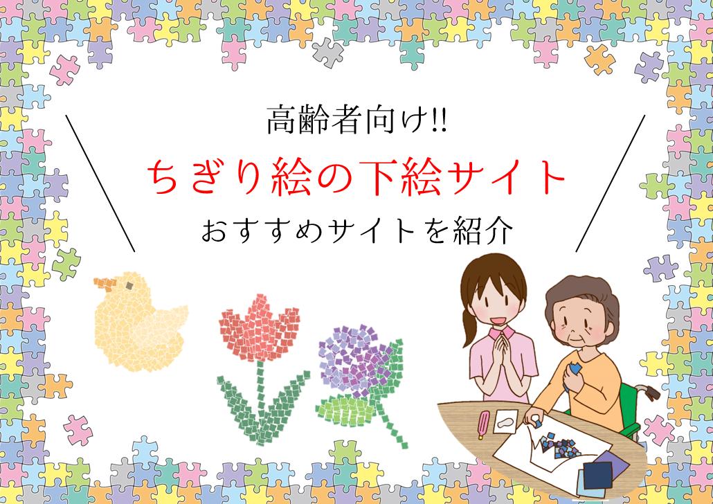 【ちぎり絵の下絵を無料でゲット!!】おすすめサイト10選!桜・子供・春夏秋冬・花など