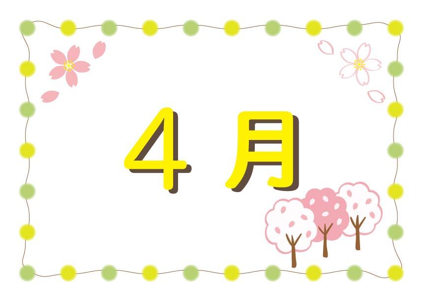 【4月の工作 15選】高齢者向け!!簡単にできるおすすめの作品集を紹介!