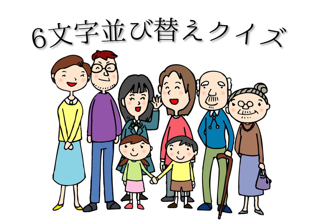 【6文字並び替えクイズ全30問】高齢者向け!!おすすめ問題を紹介!