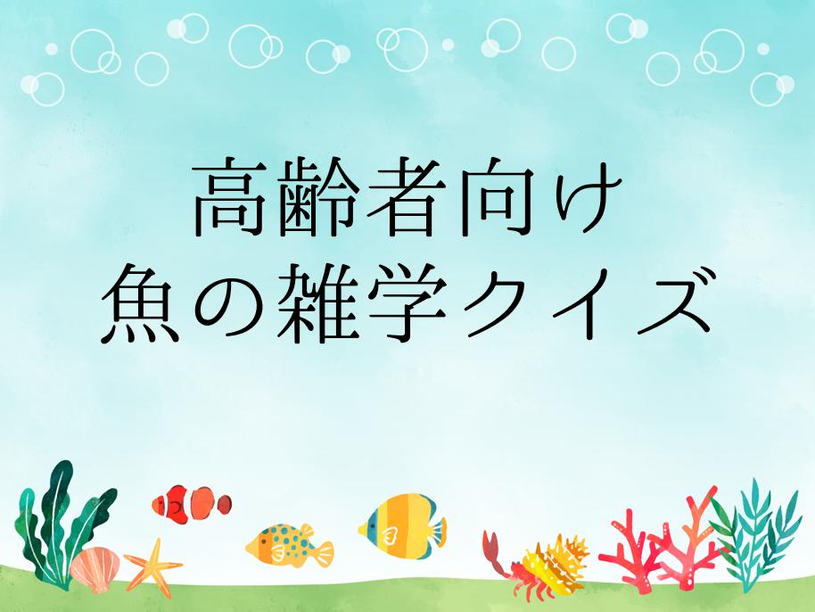【魚の雑学クイズ全20問】高齢者向け!!面白い豆知識問題を紹介!【脳トレにおすすめ】