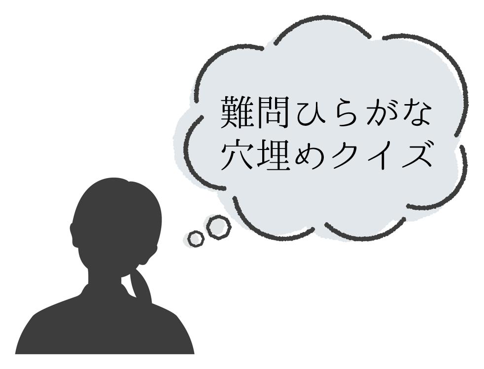 【難問ひらがな穴埋めクイズ 全20問】難しい!!面白いおすすめ問題を紹介!