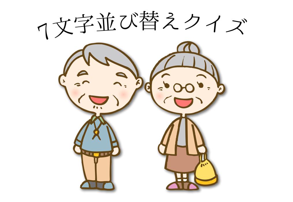 【7文字並び替えクイズ全30問】高齢者向け!!おすすめ問題を紹介!