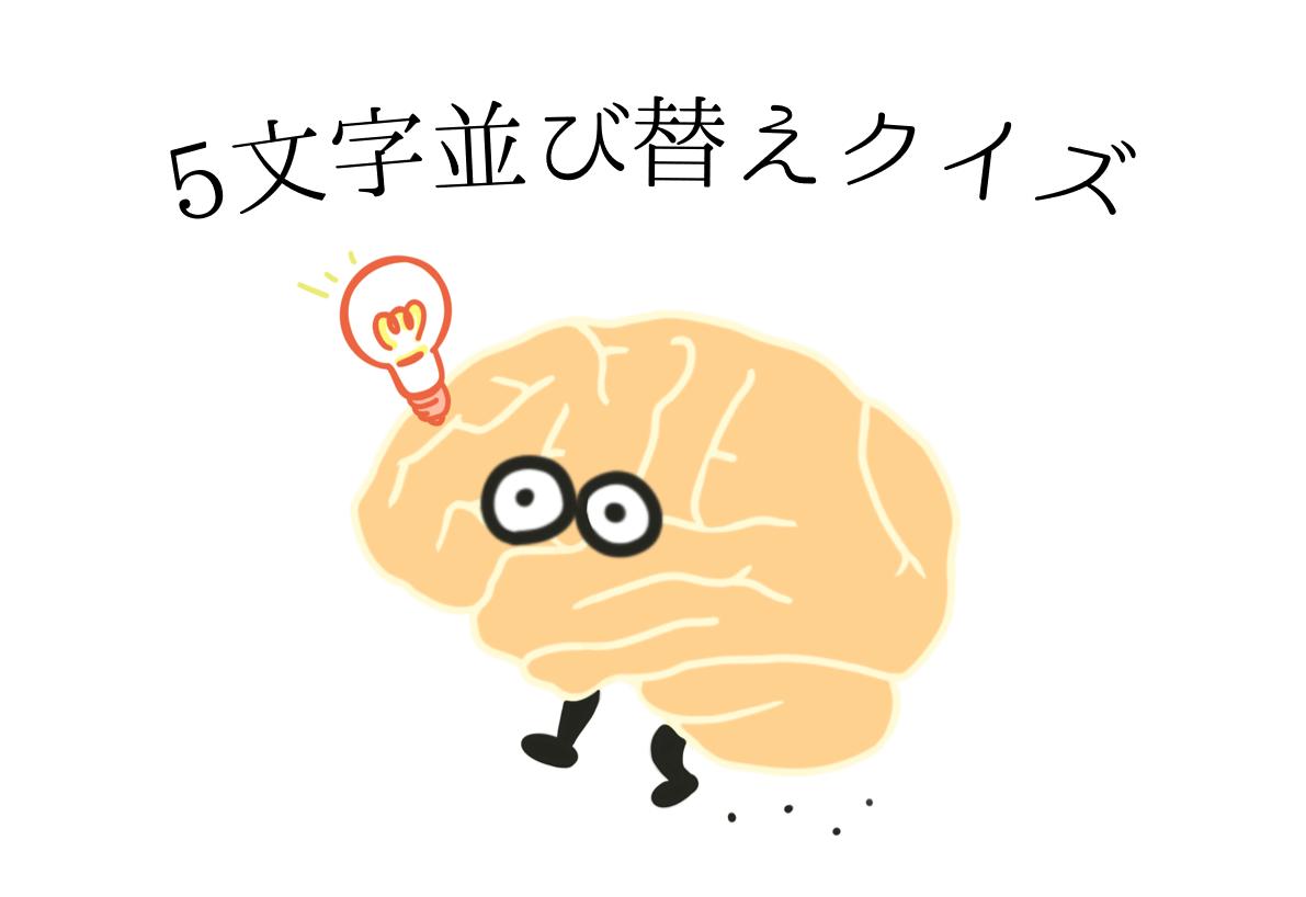 【5文字並び替えクイズ全30問】高齢者向け!!脳トレ&認知症予防におすすめの問題を紹介!