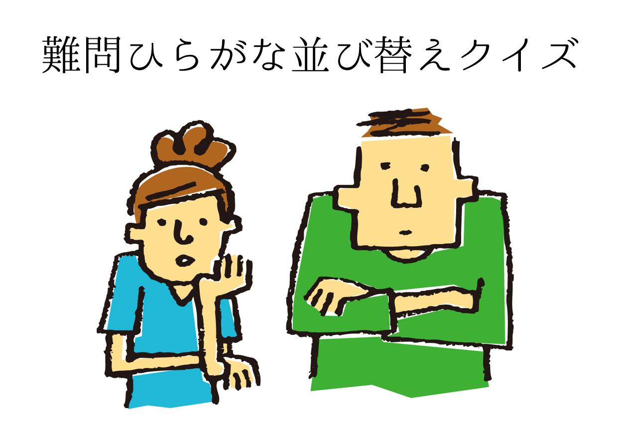 【難問文字並び替えクイズ30問】難しい!!脳トレに最適な問題を紹介!